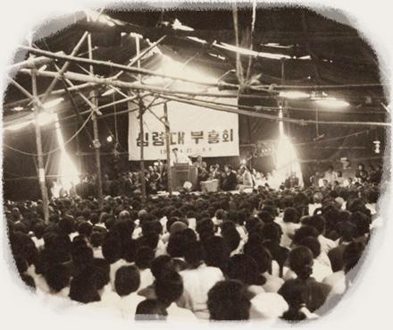 서울 남산 집회