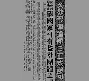 現 천부교전도관부흥협회 사회단체 등록