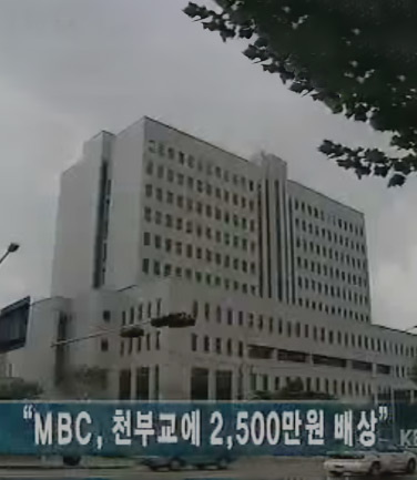 MBC사건, 천부교단 승소 판결