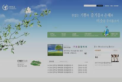 천부교 홈페이지 오픈