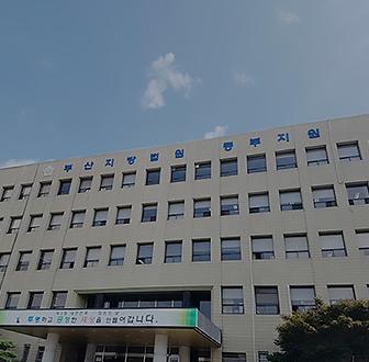 MBC 방송 상대 천부교단 승소(부산지방법원 동부지원)