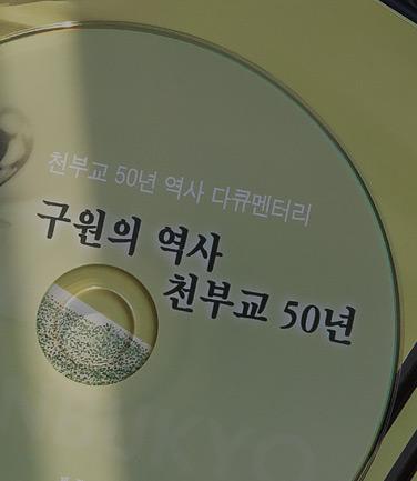 천부교 50주년 다큐 제작