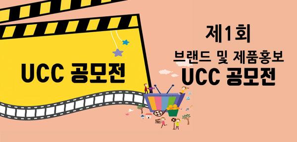 신앙촌식품, '제1회 브랜드 및 제품 홍보 UCC 공모전' 개최