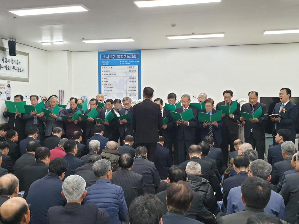 소사교회 임원 합창