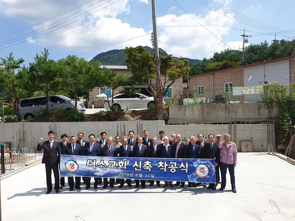 덕소 천부교회에서 신축 착공식 행사