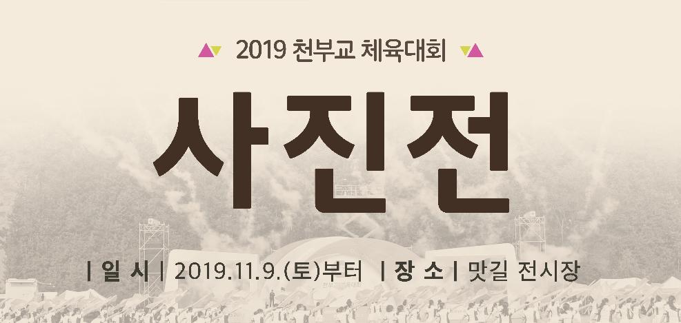 2019 천부교 체육대회 사진전