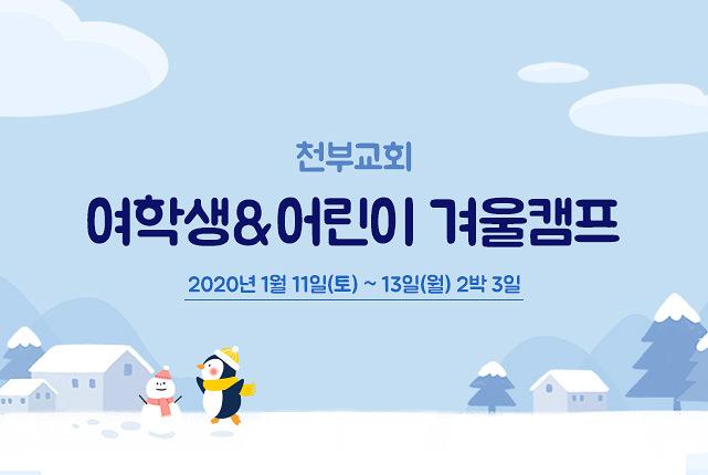 여학생&어린이 겨울캠프