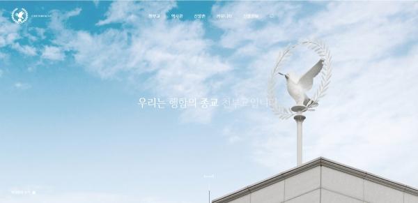 """천부교 """"신천지와 연관 없어…허위사실 유포 강력대응"""""""