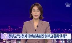 [반론보도] 천부교에서 알려왔습니다.