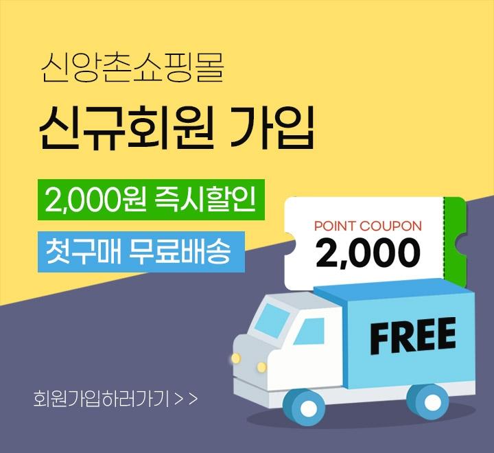 신앙촌쇼핑몰, 신규 회원 가입 프로모션 확대 진행