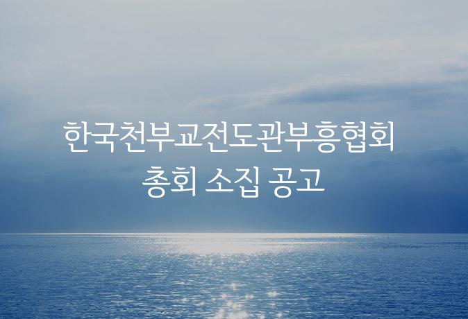 한국천부교전도관부흥협회 총회 소집 공고