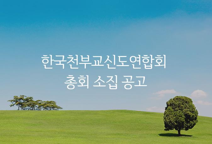 한국천부교신도연합회 총회 소집 공고