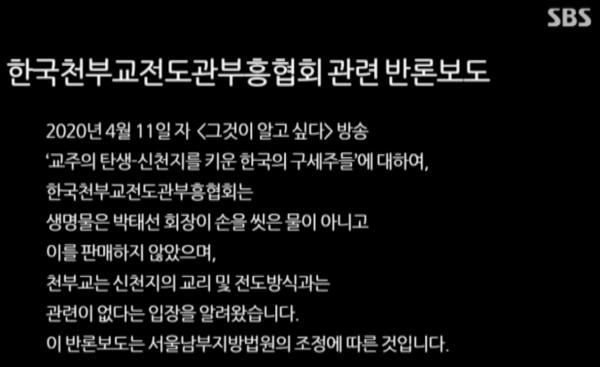 지난 2일(토) SBS 시사교양 프로그램인 '그것이 알고싶다'는 천부교 입장이 반영된 반론 내용 /사진=방송캡처