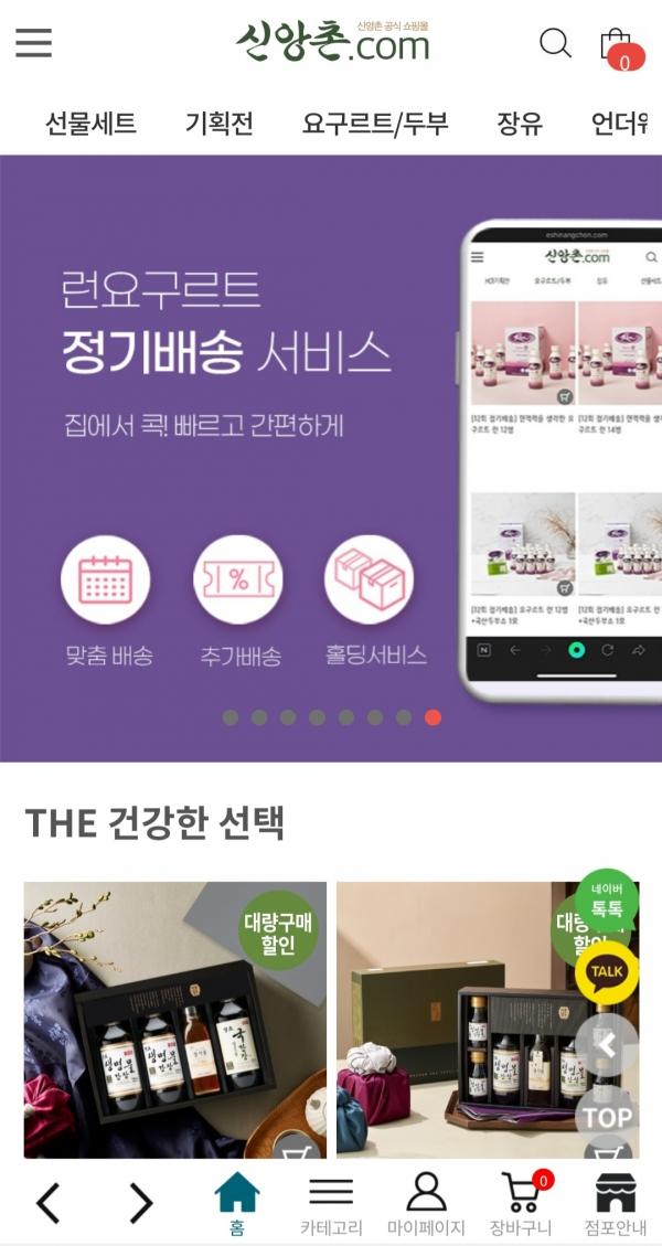 신앙촌, 스마트앱어워드 2020 전문쇼핑분야 최우수상 수상