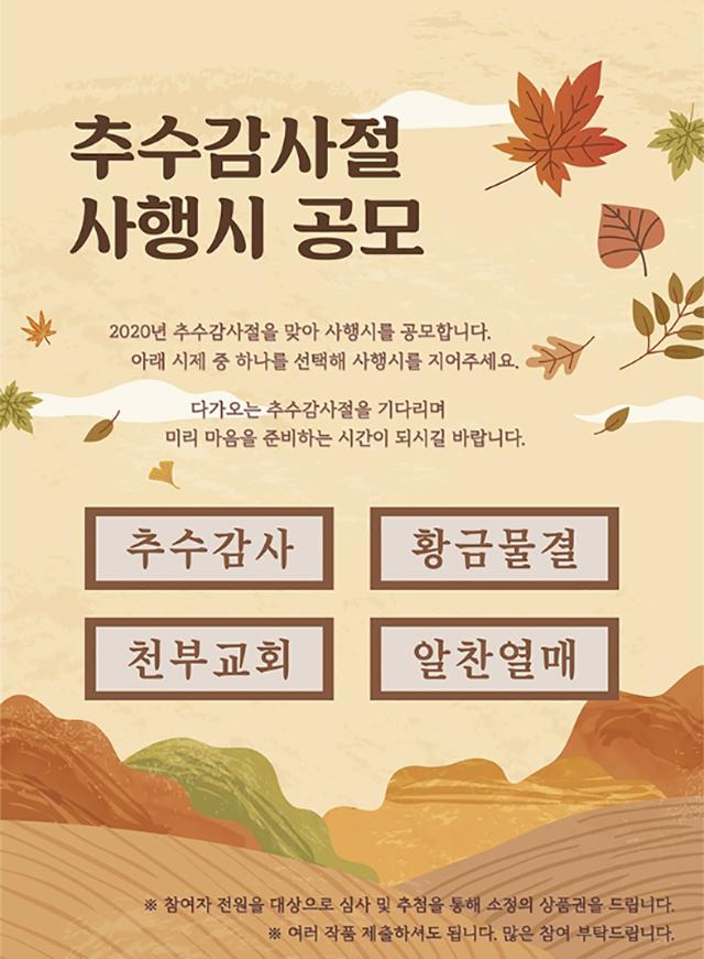 천부교신앙신보, '2020 추수감사절사행시공모' 이벤트 개최