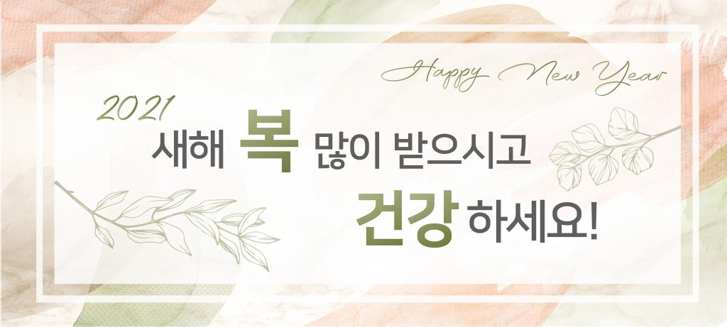휴게 공간 곳곳에 걸린 새해 현수막.