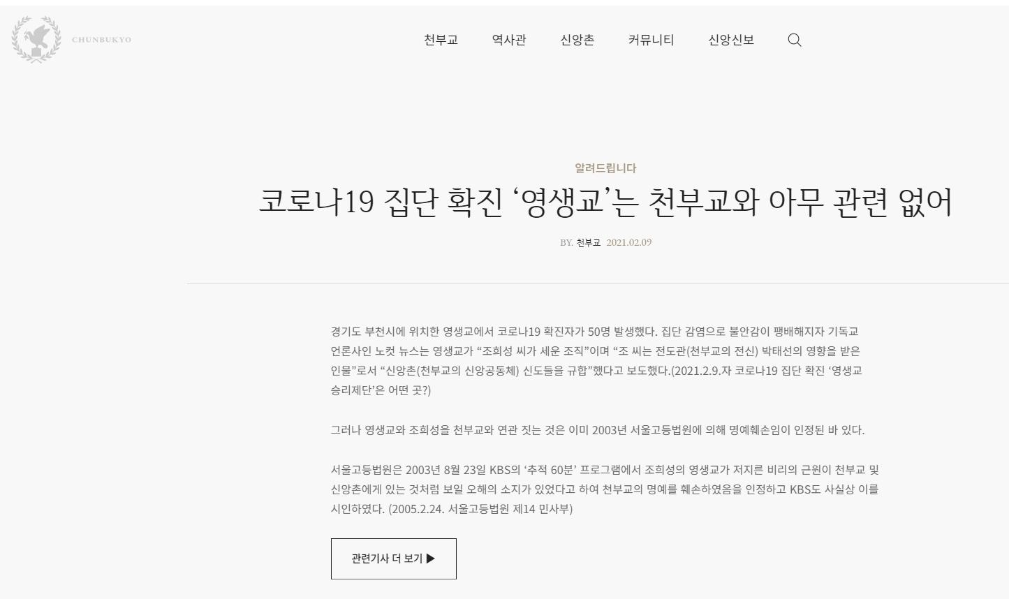 """천부교 """"코로나19 집단 감염 발생한 영생교와 전혀 관계 없다"""""""