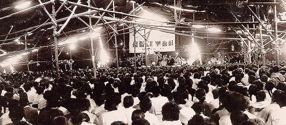 천부교 역사와 함께해 온 '신앙신보의 발자취'